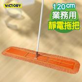 【VICTORY】業務用靜電拖把組(120cm)