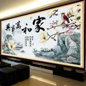 鑽石畫 5d鉆石畫滿鉆2020新款客廳家和萬事興點貼水晶大幅風景磚石十字繡