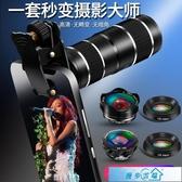 手機望遠鏡 艾蘇恩高清廣角手機鏡頭套裝外置攝像頭微距鏡頭通用單反長焦距五合一 漫步雲端