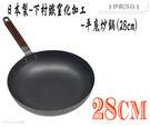 日本製-下村企販/窒化加工/鑄鐵平底鍋/...