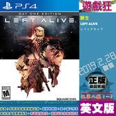 PS4 餘生(英文版)