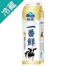 福樂一番鮮特級鮮乳936ML-全脂【愛買冷藏】