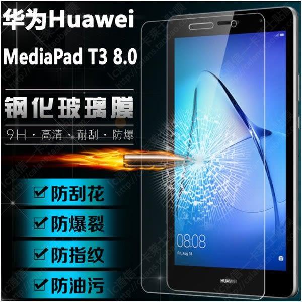 平板鋼化膜 HuaWei Mediapad T3 8.0  玻璃貼 9H防爆鋼化膜 華為 T3 8寸 超強防護 螢幕保護貼 保護貼膜