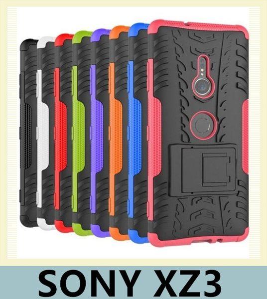 SONY Xperia XZ3 (6吋) 輪胎紋殼 保護殼 全包 防摔 支架 防滑 鏡頭加高 耐撞 手機殼 保護套 軟硬殼