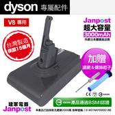 Janpost dyson v8系列 副廠電池維修 保固15個月 使用時間長達40分鐘 BSMI認證 SONY電芯 建軍電器