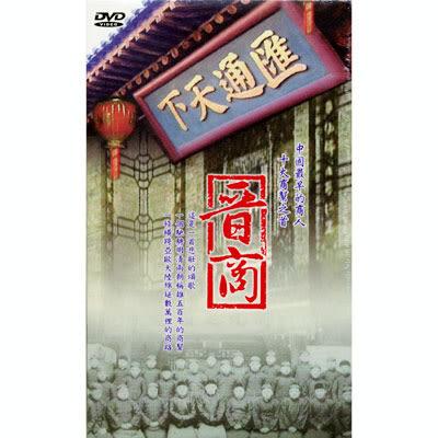 中國最早的商人 十大商幫之首-晉商DVD