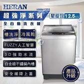 HERAN 禾聯 12.5kg 第三代雙效升級直立式定頻洗衣機-星綻銀(HWM-1333)