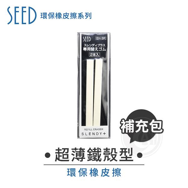 『ART小舖』SEED 日本 環保橡皮擦系列 超薄鐵殼型 補充包 單個
