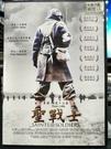 挖寶二手片-C10-077-正版DVD-電影【聖戰士】-二次世界大戰真實事件改編(直購價)