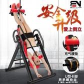倒立機 倒立機倒立神器家用瑜伽倒吊輔助拉腿增高拉伸器小型倒掛器材 果果輕時尚NMS