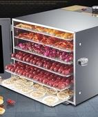 220V水果烘干機 家用干果機