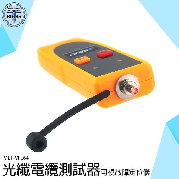 《利器五金》光纖光衰測試 低功耗 光纖傳感研究 電話查線器 MET-VFL64 光源強勁 光纖檢測