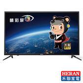 禾聯HERAN 32吋 DTV LED液晶顯示器 (HD-32DCR+視訊盒)