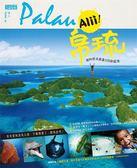 (二手書)Alii!帛琉:被時間浪潮遺忘的蔚藍海