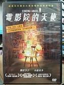 挖寶二手片-0B02-256-正版DVD-日片【電影院的天使】-藤原令子 米奇柯提斯 本鄉奏多(直購價)