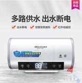 大容量220V商用學校髮廊會所電熱水器家用儲水式淋浴洗澡器小型衛生間40升LXY2892【東京潮流】