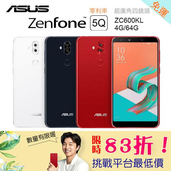 【挑戰平台最低價】ASUS Zenfone 5Q ZC600KL 白/黑/紅