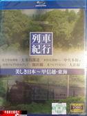 【停看聽音響唱片】列車紀行 - 甲信越.東海