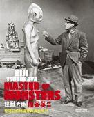 (二手書)怪獸大師圓谷英二:發現日本特攝電影黃金年代