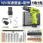 電鑽便攜電鑽12V 鋰電鑽25V 雙速充電鑽手槍電鑽多 家用電起子【 出貨】