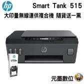 【送一黑墨水 四包相紙】HP Smart Tank 515 - 3in1多功能連供事務機