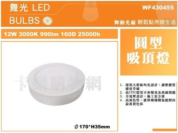 舞光 LED 12W 3000K 黃光 全電壓 吸頂燈 _ WF430455