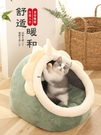 寵物窩 貓窩四季通用貓咪房子別墅家居封閉式貓屋冬季保暖狗窩床寵物用品