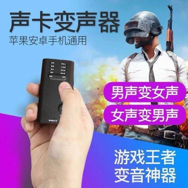 變聲器-杰多米變聲器男變女音手機電腦吃雞刺激戰場微信隨身外置聲卡軟件 艾莎嚴選