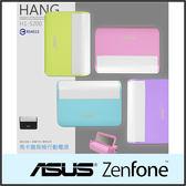 ★Hang H1-5200 馬卡龍行動電源/儀容鏡/ASUS ZenFone C ZC451CG/A400CG/A450CG/A500CG/A502CG/A600CG