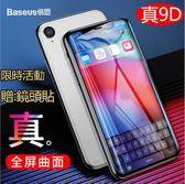 9D 蘋果 iPhone XS MAX 玻璃貼 iPhoneXR 鋼化膜 ixs xr 全玻璃 滿版 抗藍光 超薄 防爆 0.2mm 螢幕保護貼