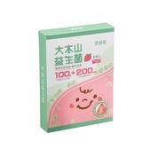 【愛吾兒】農純鄉 大本山益生菌30入-草莓