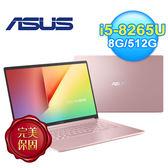 【ASUS 華碩】VivoBook S14 S403FA-0132C8265U 14 吋 輕薄筆電 玫瑰金