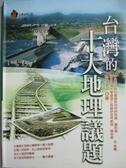 【書寶二手書T5/地理_JFG】台灣的十大地理議題_原價400_林俊全