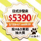 人氣品牌居家好物▶熱銷補貨~法蘭和風簡約日式沙發床~特惠價↘$5390