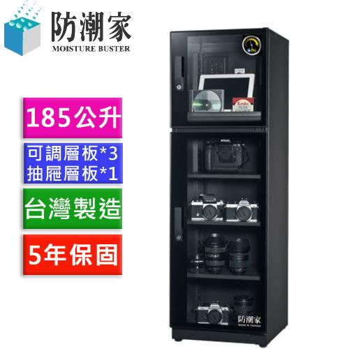 【一般型】防潮家 FD-200CA和緩除濕電子防潮箱185公升