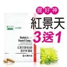 【大醫生技】紅景天綜合B群30錠 $32...