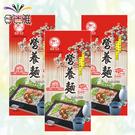 【免運直送】飛馬牌 營養麵條(230g/包)X15包【合迷雅好物超級商城】