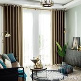 窗簾北歐簡約臥室客廳飄窗隔熱全遮光免打孔網紅款窗簾成品遮陽布『橙子精品』