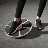 木質平衡板訓練器 瑜珈感統健身協調性康復訓練踏板兒童平衡板YXS     韓小姐