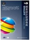 二手書博民逛書店《TQC網頁設計認證指南DREAMWEAVERCS4 (全綵)》