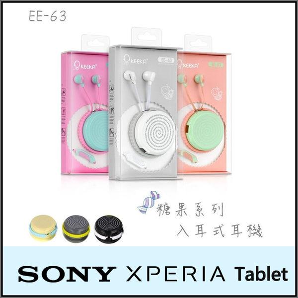 ☆糖果系列 EE-63 入耳式耳機麥克風/Sony Xperia Tablet Z/Z2 Tablet/Z3 Tablet Compact/Z4 Tablet