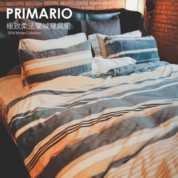 法蘭絨兩用被套床包組 雙人【淺想】台灣製 法蘭絨 床包 被套 翔仔居家