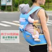 店長推薦 嬰兒背帶前抱式夏季透氣多功能寶寶坐抱腰凳小孩單凳輕便四季通用