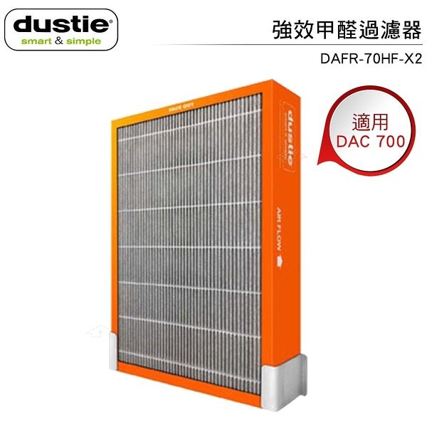 Dustie達氏 強效甲醛過濾器 DAFR-70HF-X2 適用DAC700 空氣清淨機
