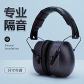 隔音耳罩 隔音耳罩睡覺睡眠用學生防呼嚕可側睡專業防噪音工業靜音降噪耳機 【618 大促】