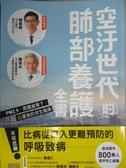 【書寶二手書T1/保健_OBA】空汙世代的肺部養護全書:PM2.5、霧霾威脅下..._陳晉興