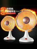 奧克斯小太陽取暖器電暖氣節能省電家用暖風機小型烤火爐電暖器220Vigo 美芭