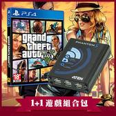 [哈GAME族]免運費●讓你快狠準●PS4 俠盜獵車手5 中文版 + ATEN PHANTOM-S™ UC3410 鍵鼠轉換器