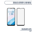 SUGAR S55 滿版全膠鋼化玻璃貼 保護貼 保護膜 鋼化膜 9H鋼化玻璃 螢幕貼 H06X7