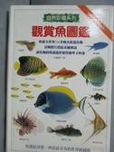 【書寶二手書T1/動植物_KSJ】觀賞魚圖鑑_米爾斯